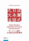 Polski leksykon japońskich terminów gramatycznych, 3 tomy