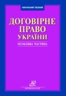 Договірне право України. Особлива частина