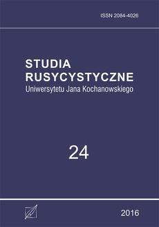 Studia Rusycystyczne Uniwersytetu Jana Kochanowskiego, t. 24