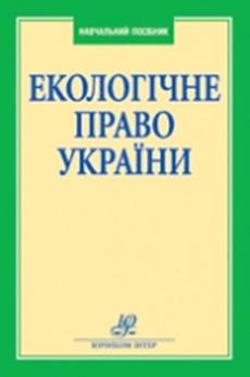 Екологічне право України: навчальний посібник