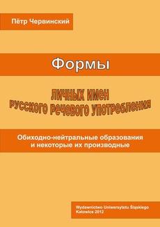 Formy licznych imien russkogo rieczewogo upotrieblenija - 03 Tipołogija osnownych proizwodnych form