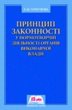 Принцип законності у нормотворчій діяльності органів виконавчо