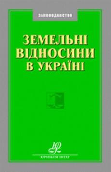 Земельні відносини в Україні: [зб. нормат. актів]