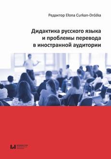 Дидактика русского языка и проблемы перевода в иностранной аудит