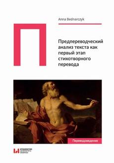 Предпереводческий анализ текста как первый этап стихотворного п&