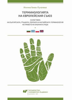 Terminołogijata na Ewropejskija syjuz - 09 Koncept WYZDEJSTWIE (wyrchu okołnata sreda)