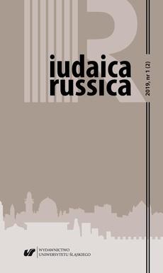 """""""Iudaica Russica"""" 2019, nr 1 (2)"""