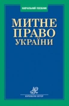 Митне право України: навчальний посібник