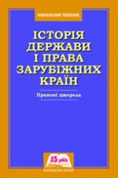 Історія держави і права зарубіжних країн. Правові джерела
