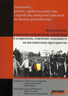 Tożsamości, postawy społeczno-polityczne i separatyzmy mniejszości etnicznych na obszarze postradzieckim