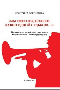 «Мы связаны, поляки, давно одной судьбою…»: Польский текст русской l