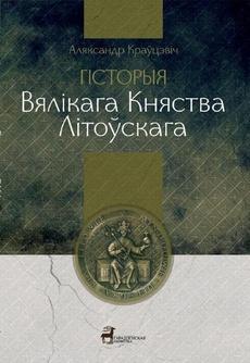 Historia Wielkiego Księstwa Litewskiego