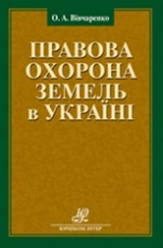 Правова охорона земель в Україні