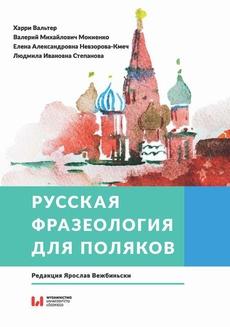 Русская фразеология для поляков