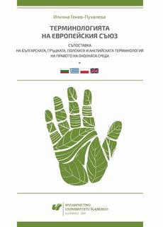 Terminołogijata na Ewropejskija syjuz - 08 Rozdz. 9-10. Koncept WYZDUCH; Koncept POCZWA / ZEMJA