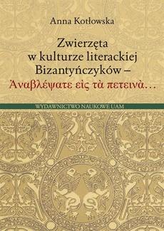 Zwierzęta w kulturze literackiej Bizantyńczyków - Αναβλέψατε εις τα πετεινό...