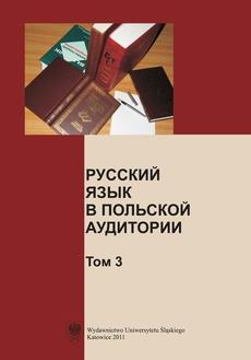 Russkij jazyk w polskoj auditorii. T. 3 - 10 Diriektiwnyje rieczewyje akty kak sriedstwo projawlenija socyalnoj roli