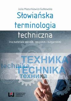 Słowiańska terminologia techniczna (na materiale polskim, rosyjskim i bułgarskim)