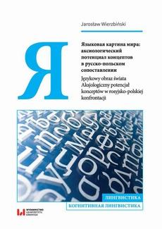 Языковая картина мира: аксиологический потенциал концептов в рус