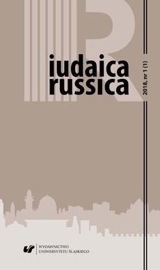 """""""Iudaica Russica"""" 2018, nr 1 (1)"""