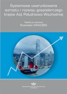 Systemowe uwarunkowania wzrostu i rozwoju gospodarczego krajów Azji Południowo-Wschodniej