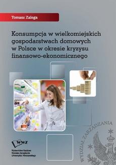 Konsumpcja w wielkomiejskich gospodarstwach domowych w Polsce w okresie kryzysu finansowo-ekonomicznego