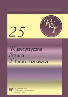 Rusycystyczne Studia Literaturoznawcze. T. 25