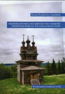 Siedemnastowieczne imiennictwo osobowe północnej Rosji na tle lokalnej kultury