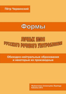 Formy licznych imien russkogo rieczewogo upotrieblenija - 05 Paramietry emotiwnogo opisanija