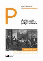 «Русские споры» в художественном дискурсе классиков